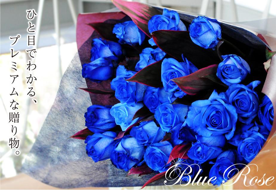 ひとめでわかるプレミアムな贈り物、青バラ、青いバラ、ブルーローズの花束