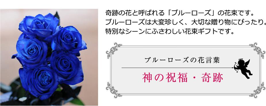 奇跡の花と呼ばれる「ブルーローズ」の花束です。ブルーローズは大変珍しく、大切な贈り物にピッタリ。特別なシーンに相応しい花束ギフトです。
